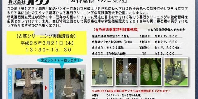 加古川にて展示特売会と講習会のお知らせ