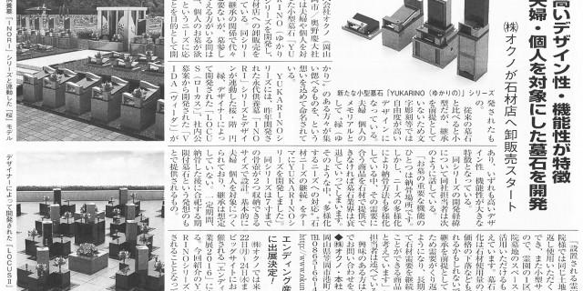 sekizai_np