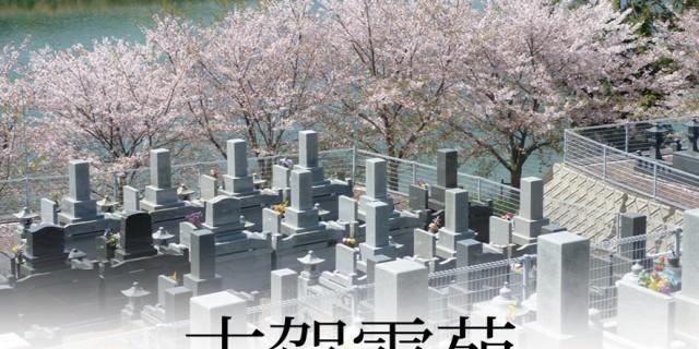 """当社商品""""期限付き墓石""""(古賀霊苑)が、RKB福岡毎日放送「今日感テレビ」で紹介されます。"""