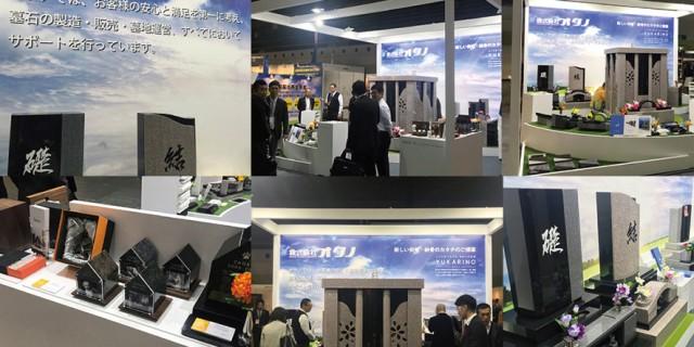 関西エンディング産業展 2017 のお礼